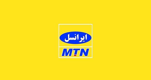 آموزش لغو یا حذف آهنگ پیشواز ایرانسل